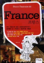 프랑스(PETIT FRIENDS 5)