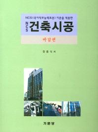 NCS 건축시공: 마감편(NCS 기준을 적용한)