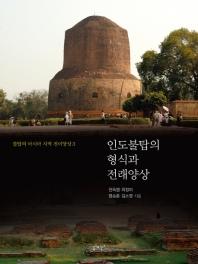 인도불탑의 형식과 전래양상(불탑의 아시아 지역 전이양상 3)
