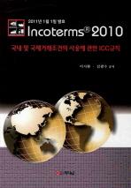 INCOTERMS 2010: 국내 및 국제거래조건의 사용에 관한 ICC규칙