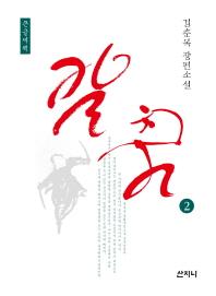 칼춤. 2(큰글씨책)