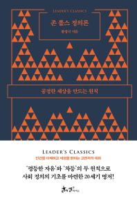 존 롤스 정의론(리더스 클래식)(양장본 HardCover)