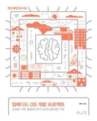 임베디드 OS 개발 프로젝트