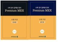 수학 경시 문제의 정석 Premium MEX 초3 도형/측정(전2권)