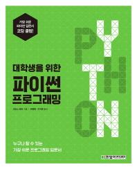 파이썬 프로그래밍(대학생을 위한)
