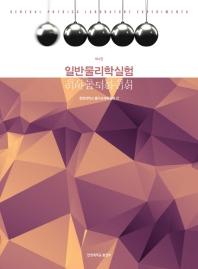 일반물리학실험(4판)