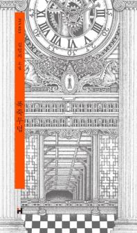 폭죽무덤(현대문학 핀 시리즈 소설선 23)(양장본 HardCover)