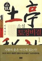소설 토정비결. 1(5판)