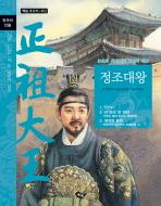 정조대왕 (한국의 인물 05)