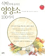 식탁위에 숨겨진 영양소 100가지 --- 책등상단 모서리 2센티 갈라짐