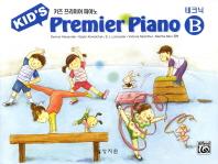 키즈 프리미어 피아노 B: 테크닉