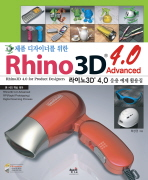 RHINO 3D 4.0 ADVANCED [CD 포함]   ☞ 서고위치:KX 1 *[구매하시면 품절로 표기됩니다]
