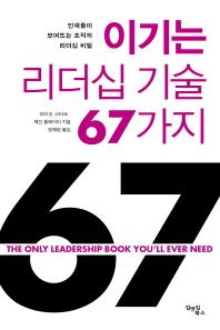 이기는 리더십 기술 67가지