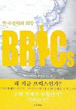 한국경제의 희망 BRICs