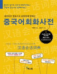 중국어회화사전(AudioCD3장포함)