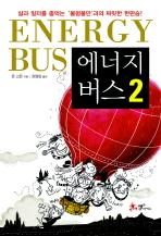 에너지 버스. 2