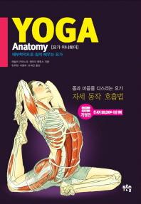 요가 아나토미( Yoga Anatomy)(개정판)