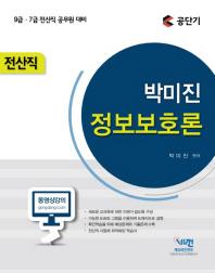 정보보호론(전산직)(9급 7급 전산직 공무원 대비)(공단기)