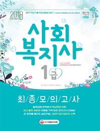 사회복지사 1급 최종모의고사(2018)(5회분)(8절)