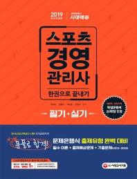 스포츠경영관리사 필기+실기 한권으로 끝내기(2019)(시대에듀)