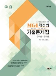 MGI 행정법 연도별 진도별 기출문제집(UNION)(6판)