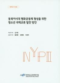동북아시대 평화 공동체 형성을 위한 청소년 국제교류 발전 방안
