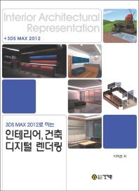 인테리어, 건축 디지털 렌더링(3DS MAX 2012로 하는)(CD1장포함)