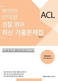 안미정 경찰 영어 최신 기출문제집(2017)(인터넷전용상품)(ACL)