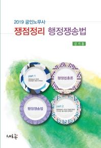 쟁점정리 행정쟁송법(공인노무사)(2019) #