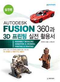 AUTODESK FUSION 360과 3D 프린팅 실전 활용서: 실전편