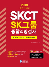 SKCT SK그룹 종합역량검사(2018)