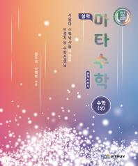 고등 수학(상) 문제기본서: 실력(2018)
