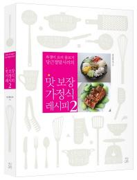맛 보장 가정식 레시피. 2(욕쟁이 요리 블로거 당근정말시러의)
