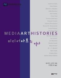 미디어아트의 역사(미디어아트 2)