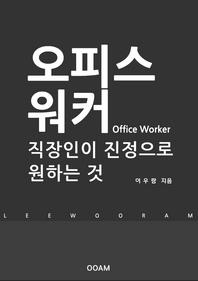 오피스 워커 : 직장인이 진정으로 원하는 것