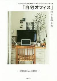 「自宅オフィス」のととのえ方 リモ-トワ-クを快適にするインテリアとアイディア