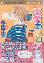 戀愛カタログ 27*
