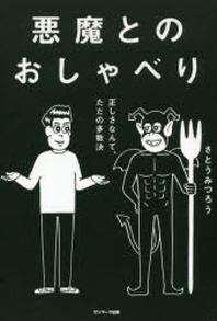 [보유]惡魔とのおしゃべり