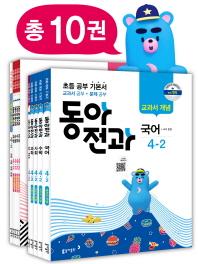 동아 전과 초등 4-2 세트(2018)(전10권)