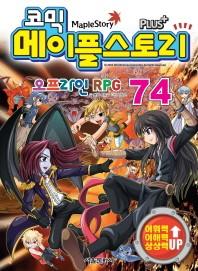 ������ ���丮 �������� RPG. 74(�ڹ�)