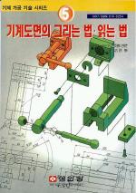 기계도면의 그리는법.읽는법(기계가공기술시리즈5)