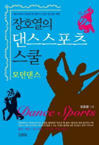 댄스스포츠 스쿨: 모던댄스(장호열의)(개정판)