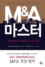 M&A 마스터(양장본 HardCover)