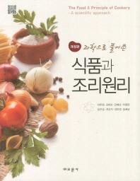 식품과 조리원리(과학으로 풀어쓴)(개정판)