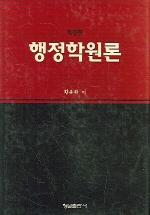 행정학원론(개정판)