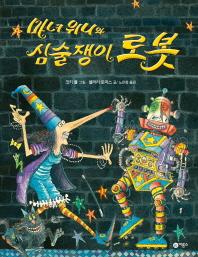 마녀 위니와 심술쟁이 로봇(비룡소의 그림동화 231)(양장본 HardCover)