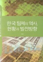 한국 팀제의 역사 현황과 발전방향(서울대학교경영연구소 기업경영사 연구총서 10)