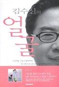김수신의 얼굴
