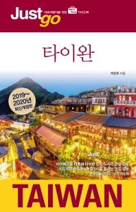 저스트고 타이완(2019-2020)(개정판)(Just go 14)