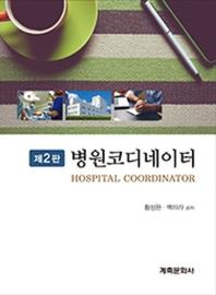 병원코디네이터(2판)